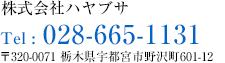 株式会社ハヤブサ TEL:028-665-1131